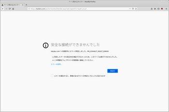 ページ読み込みエラー - Mozilla Firefox_039.jpg