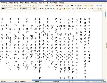 悉曇領域.odt - LibreOffice Writer_003.jpg