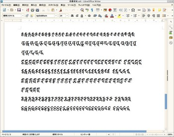 悉曇領域.odt - LibreOffice Writer_010.jpg