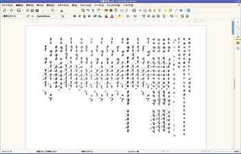 悉曇領域.odt - LibreOffice Writer_020.jpg