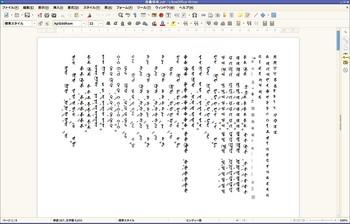悉曇領域.odt - LibreOffice Writer_020.jpg