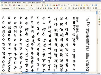 文字一覧縦.odt - LibreOffice Writer_004.jpg