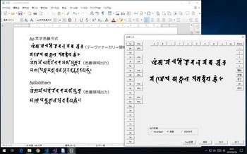 梵字入力09.jpg