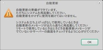 自動更新_035.jpg