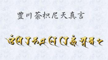 豊川吒枳尼真天真言.jpg