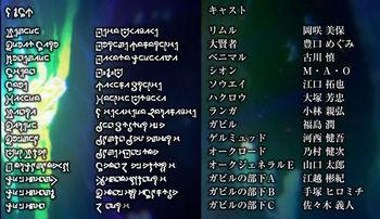 転スラ文字01.jpg