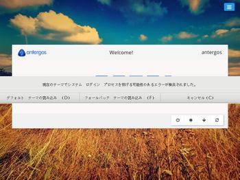 VirtualBox_Antergos177_09_07_2017_19_56_02.jpg