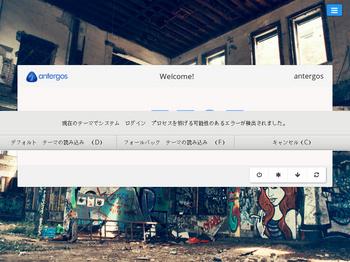 VirtualBox_Antergos179_06_09_2017_09_06_11.jpg