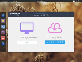 VirtualBox_Antergos_03_09_2016_20_48_45.jpg