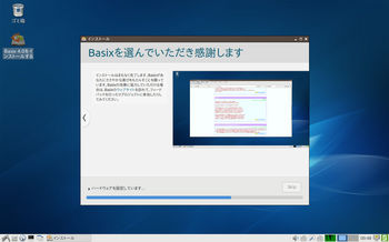 VirtualBox_Basix4.0_06_11_2018_09_48_24.jpg
