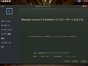 VirtualBox_Bluestar_23_09_2016_17_24_16.jpg