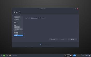 VirtualBox_BodhiLinux410_28_01_2017_08_32_49.jpg