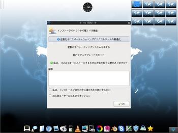 VirtualBox_Elive_08_09_2016_02_17_44.jpg