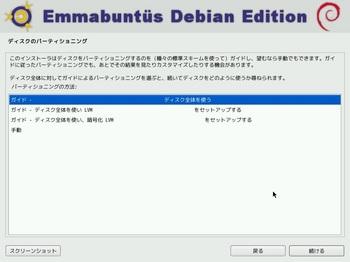 VirtualBox_Emmabuntus_06_09_2016_09_33_26.jpg
