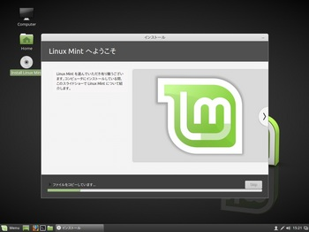 VirtualBox_LinuxMint181_27_11_2016_00_21_55.jpg