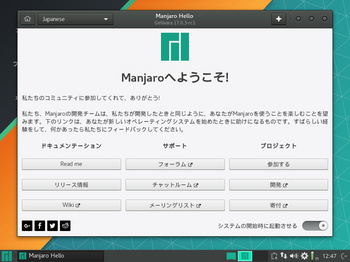 VirtualBox_Manjaro1703_26_08_2017_12_47_03.jpg