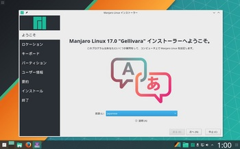 VirtualBox_Manjaro17_27_02_2017_01_00_21.jpg