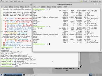VirtualBox_Sabayon1701_28_04_2017_15_57_12.jpg