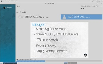 VirtualBox_Sabayon1705_28_04_2017_20_50_01.jpg