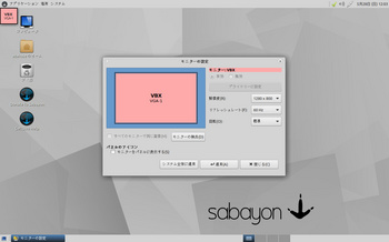 VirtualBox_Sabayon1705_28_05_2017_12_03_28.jpg