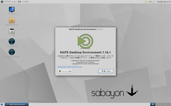 VirtualBox_Sabayon1705_28_05_2017_23_18_45.jpg
