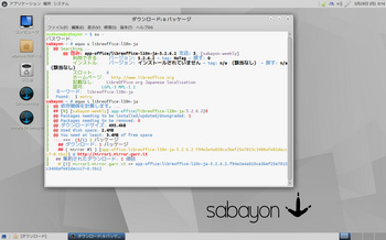 VirtualBox_Sabayon1705_29_05_2017_00_14_03.jpg