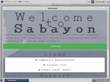 VirtualBox_Sabayon1708_28_07_2017_23_46_28.jpg