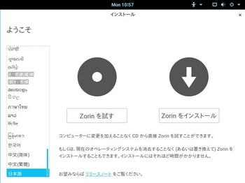 VirtualBox_Zorin12_19_09_2016_19_57_18.jpg