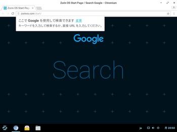 VirtualBox_Zorin12_19_09_2016_20_50_45.jpg