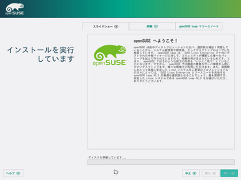 VirtualBox_openSUSE423_26_07_2017_22_11_11.jpg