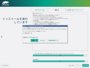 VirtualBox_openSUSE423_26_07_2017_22_28_10.jpg