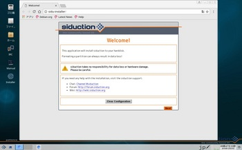 VirtualBox_siduction_25_12_2016_09_47_33.jpg