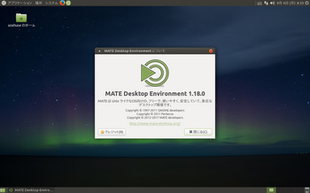 VirtualBox_ubuntuMATE1710_04_09_2017_08_33_14.jpg